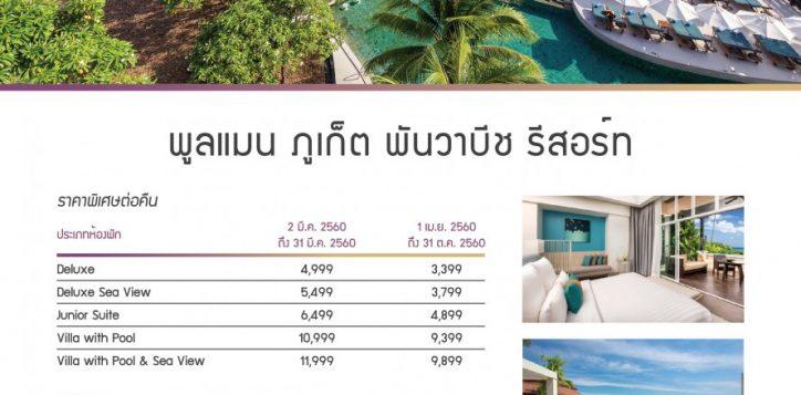 pullman-phuket-panwa-thai-tiew-thai-42nd-booth-c328-2-2