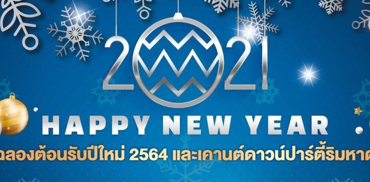 e-nye-2021_poster_crop-4-2