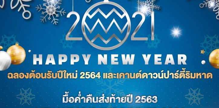 e-nye-2021_poster_crop2-2