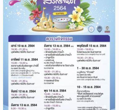 songkran-activities-th-cover-2-2